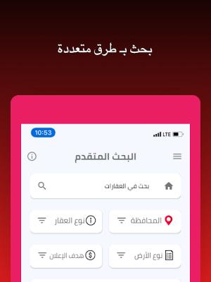 Android Amlakyee - أملاكي Screen 4