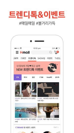 Hyundai hmall 5.2.9 Screen 5
