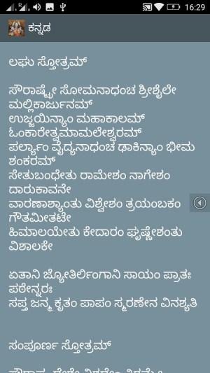 Android Jyotirlinga Stotram(HD Audio) Screen 7