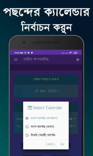 Date Converter   বয়স গণনা   Bangla Calendar 2020 4.0.1 Screen 3