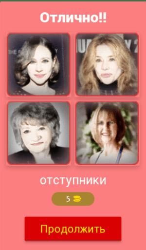 Android 4 актрисы - одно кино Screen 2