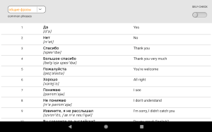 Android Learn Russian words with Smart-Teacher Screen 16