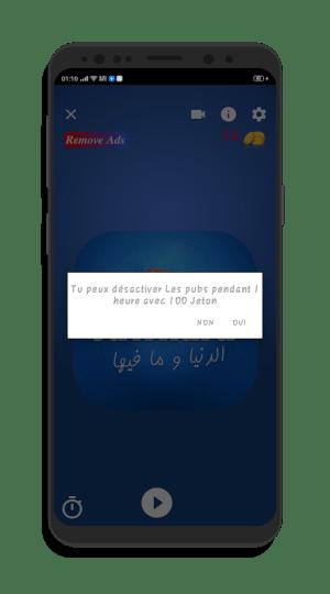 Jawhara FM Lite 1.0.2 Screen 4