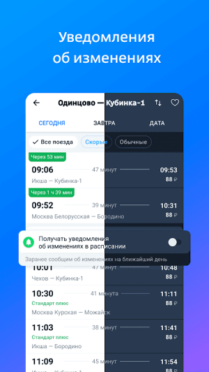 Расписание электричек Туту.ру 3.18.2 Screen 3