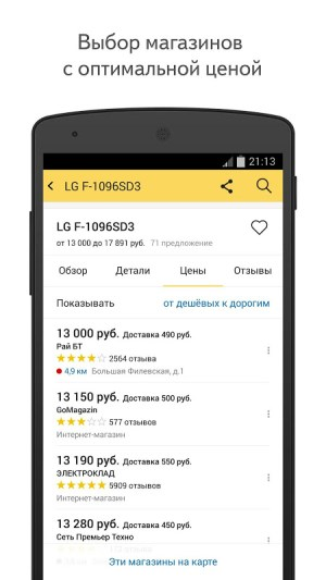 Yandex.Market 6.1.2 Screen 4