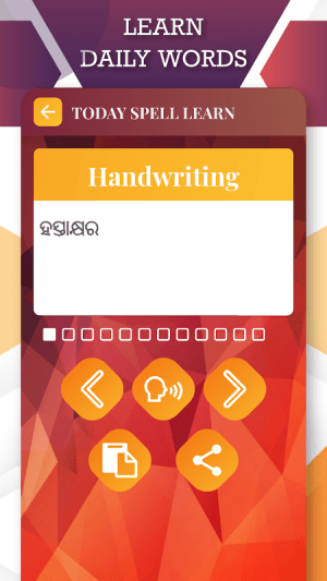 English To Odia Translator 3.9 Screen 3