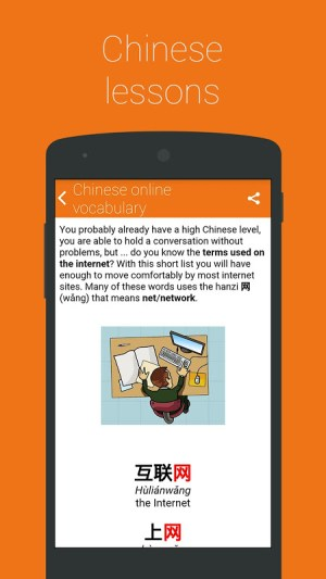 Learn Chinese HSK 4 Chinesimple 8.5.1 Screen 15