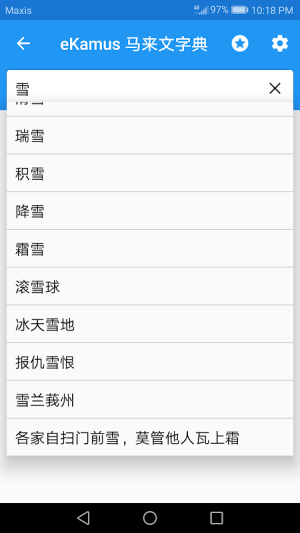 Malay Chinese Dictionary 马来文字典 eKamus 4.6 Screen 5