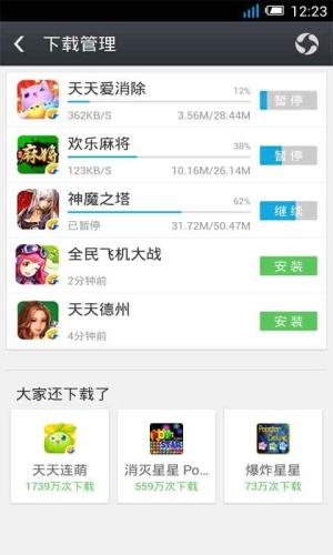 应用宝 7.4.6 Screen 3