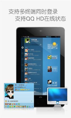 QQ HD(平板专用,Pad也能视频通话、语音对讲!) 3.0.1 Screen 1