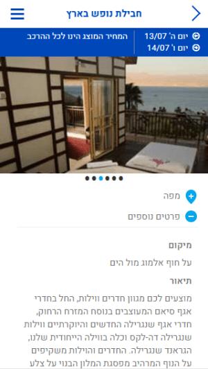 ארקיע- טיסות זולות, חבילות נופש, מלונות ודילים 2.0.17 Screen 2