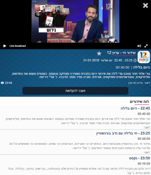 Android israeltv - mobile version Screen 1