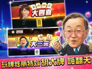 麻將 明星3缺1麻將–台灣16張麻將Mahjong 、SLOT、Poker 6.9.53 Screen 22