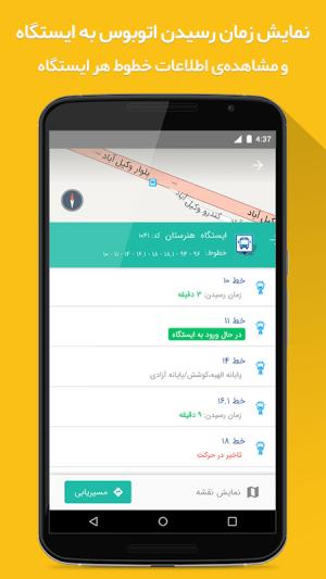 Mashhad Map 9.2.0 Screen 4