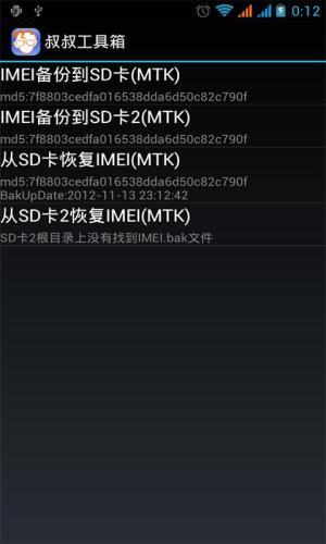 Mobileuncle  MTK Tools 20150127v3.1.4 Screen 2