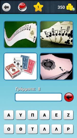 4 Εικόνες 1 Λέξη 1.35 Screen 1