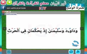 Nour Al-bayan - El Skoon 2.0.24 Screen 6