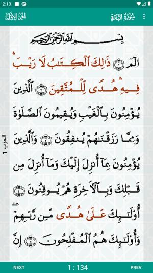 Al-Quran (Free) 4.1.3 Screen 6