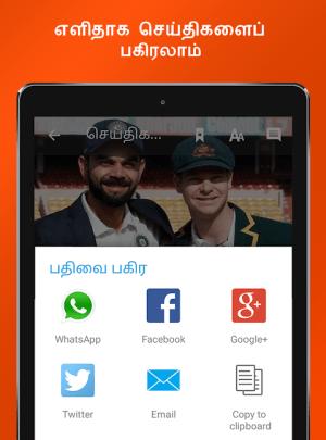Android Tamil News Samayam- Live TV- Daily Newspaper India Screen 13