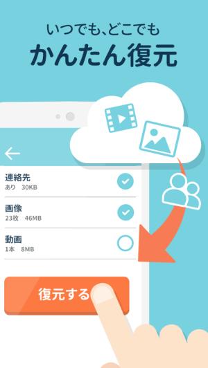Yahoo!かんたんバックアップ-電話帳や写真を自動で保存 2.0.14 Screen 3