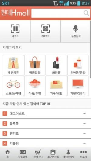 Hyundai hmall 3.2.9 Screen 4