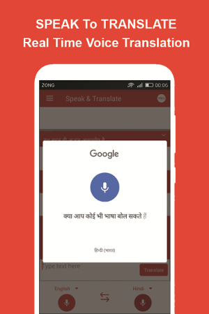 Speak and Translate All Languages Voice Translator 3.4 Screen 1
