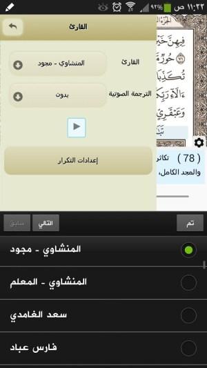 Ayat - Al Quran 2.10.1 Screen 4