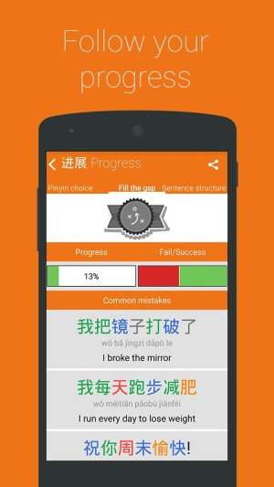 Learn Chinese HSK 4 Chinesimple 8.5.1 Screen 3