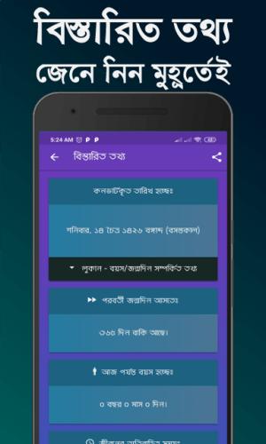 Date Converter   বয়স গণনা   Bangla Calendar 2020 4.0.1 Screen 4