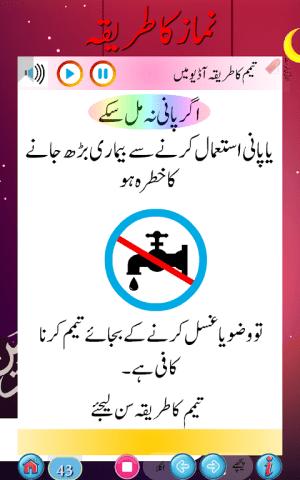Namaz ka tariqa -  نماز کا طریقہ 5.4.64c Screen 13