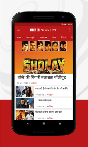 BBC News Hindi - Latest and Breaking News App 5.16.0 Screen 1