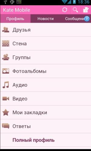 Android Kate Mobile for VK Screen 8