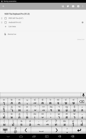 9420 Thai Keyboard Pro 5.2.6 Screen 13