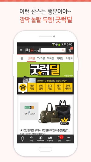 Hyundai hmall 4.3.0 Screen 7