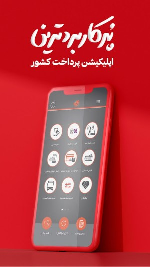 AP - Asan Pardakht 4.3.9 Screen 5