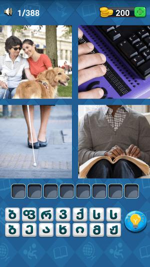 4 ფოტო 1 სიტყვა 1.2 Screen 3