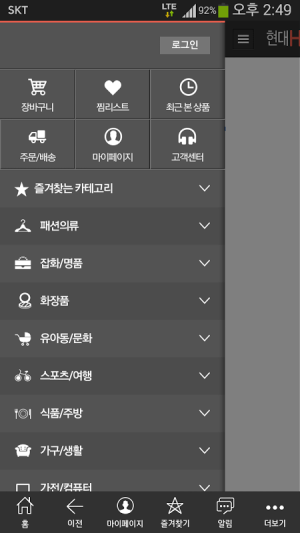 Hyundai hmall 4.0.3 Screen 4