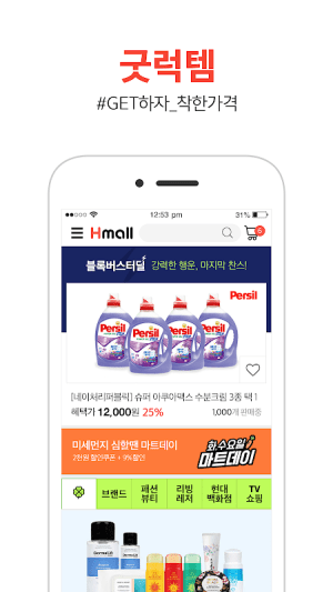 Hyundai hmall 5.2.9 Screen 3