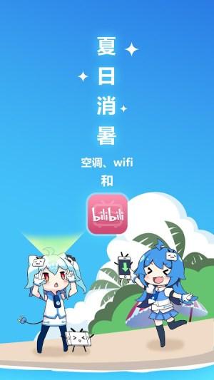 哔哩哔哩动画 5.41.0 Screen 4