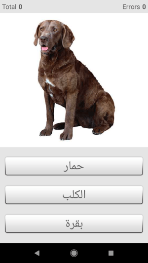 Android Learn Arabic words with Smart-Teacher Screen 6