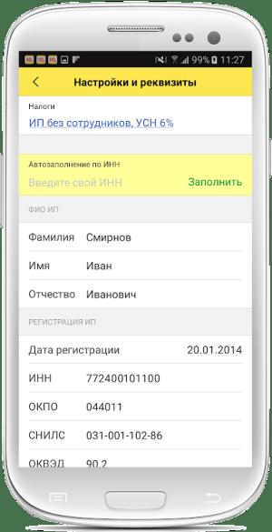 1С:Мобильная бухгалтерия 1.0.87 Screen 5
