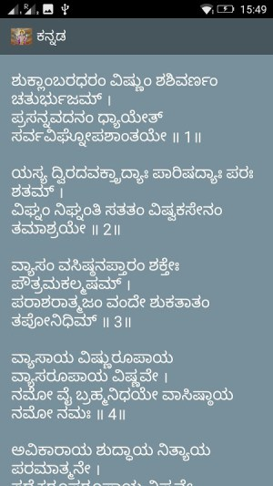 Android Vishnu Sahasranama Stotram(HD Audio) Screen 7