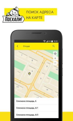 Поехали: заказ такси 3.7.3 Screen 1