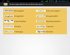 Android Kanaka Dhara Stotram Screen 8