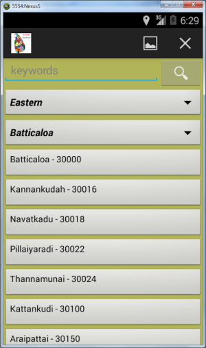 Android Sri Lankan ZIP Codes Screen 3