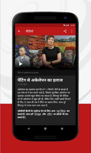 BBC News Hindi - Latest and Breaking News App 5.16.0 Screen 4