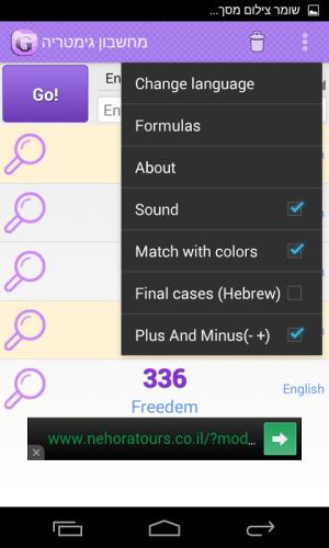 Gematria Calculator 3.1.6 Screen 3