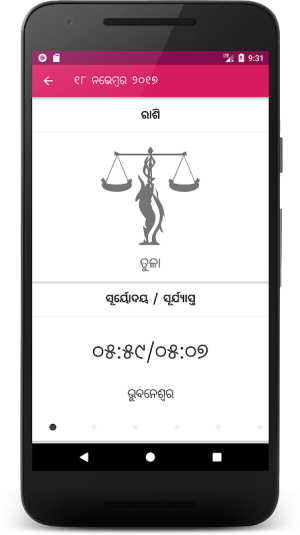 Oriya (Odia) Calendar 2.0.06 Screen 2