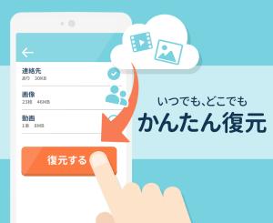 Yahoo!かんたんバックアップ-電話帳や写真を自動で保存 2.2.9 Screen 5