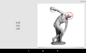 Learn Bengali words (Bangla) with Smart-Teacher 1.0.8 Screen 14
